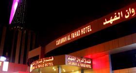 فندق كروان الفهد